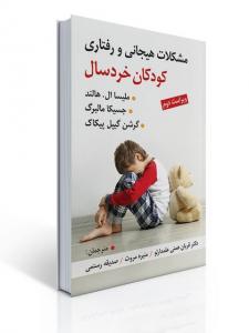 مشکلات هیجانی و رفتاری کودکان خردسال نویسنده ملیسا ال هالند و دیگران مترجم قربان همتی علمدارلو و همکاران